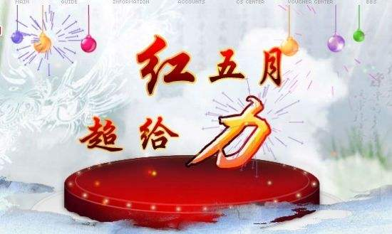 May event special issue of Sichuan YR