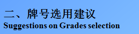Suggestions on Grades selection